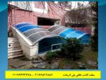 سقف کاذب استخر ارزان