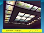 سقف کاذب شیشه ای 1